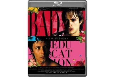 バッド・エデュケーション Blu-ray