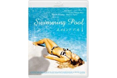 スイミング・プール Blu-ray