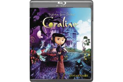 コララインとボタンの魔女 Blu-ray    スタンダード・エディション