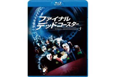 ファイナル・デッドコースター Blu-ray