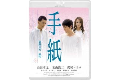 手紙 Blu-ray
