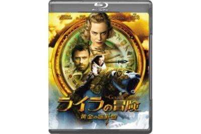 ライラの冒険 黄金の羅針盤 Blu-ray