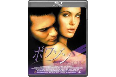 ポワゾン Blu-ray