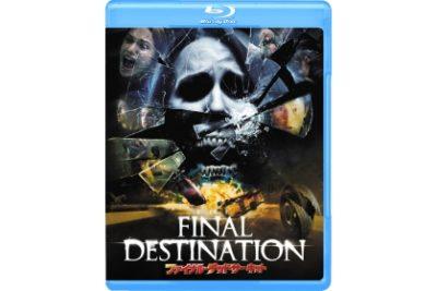 ファイナル・デッドサーキット Blu-ray