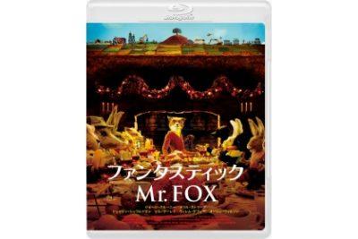 ファンタスティックMr.FOX Blu-ray   スペシャル・プライス