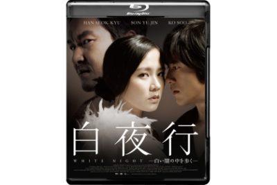 白夜行 -白い闇の中を歩く- Blu-ray