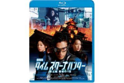劇場版タイムスクープハンター     安土城最後の1日 Blu-ray