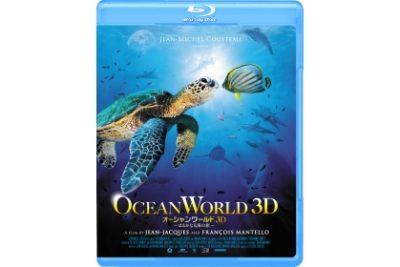 オーシャンワールド3D            ~はるかなる海の旅~ Blu-ray
