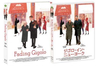 ジゴロ・イン・ニューヨーク Blu-rayコレクターズ・エディション 【初回限定生産】アウタースリーブ付