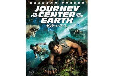 センター・オブ・ジ・アース Blu-ray