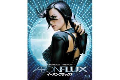 イーオン・フラックス Blu-ray