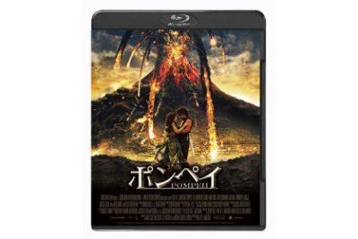 ポンペイ Blu-ray