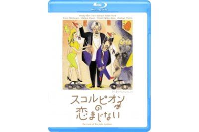 スコルピオンの恋まじない Blu-ray