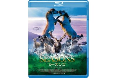 シーズンズ 2万年の地球旅行 Blu-ray スタンダード・エディション