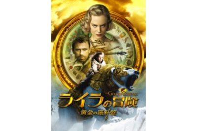 ライラの冒険 黄金の羅針盤 コレクターズ・エディション(2枚組)