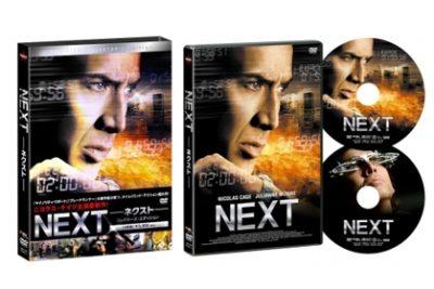NEXT-ネクスト- コレクターズ・エディション(2枚組)