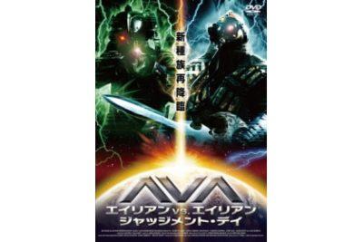 AVA エイリアン VS. エイリアン ジャッジメント・デイ