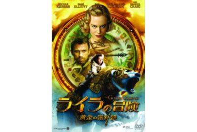 ライラの冒険 黄金の羅針盤 スタンダード・エディション 【スマイルBEST】
