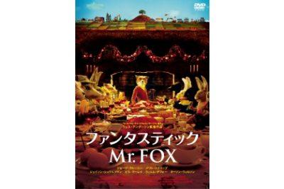 ファンタスティックMr.FOX         スペシャル・プライス