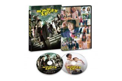 映画 みんな!エスパーだよ! DVD初回限定生産版(2枚組)