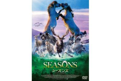 シーズンズ 2万年の地球旅行 DVD スタンダード・エディション