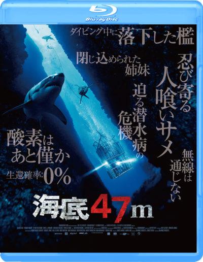 海底47m Blu-ray