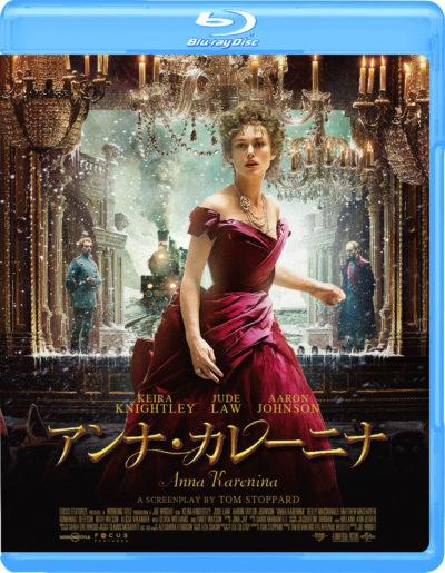 アンナ・カレーニナ Blu-ray