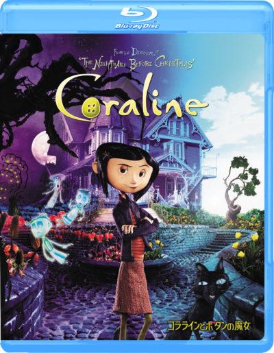コララインとボタンの魔女 Blu-ray