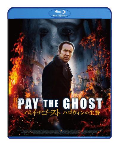 ペイ・ザ・ゴースト ハロウィンの生贄 Blu-ray