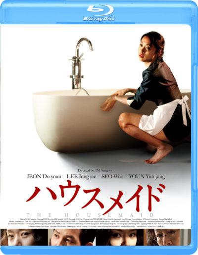 ハウスメイド Blu-ray