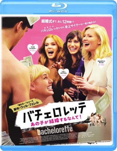 バチェロレッテ あの子が結婚するなんて! Blu-ray