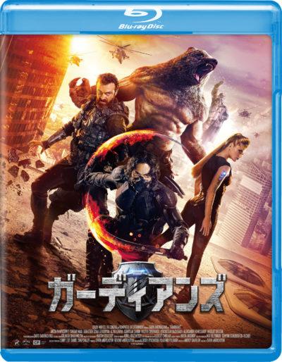 ガーディアンズ Blu-ray