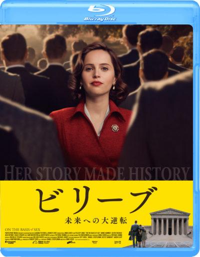 ビリーブ 未来への大逆転 Blu-ray
