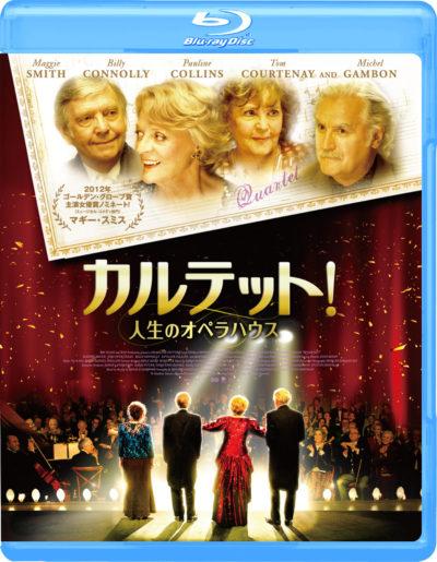 カルテット!人生のオペラハウス Blu-ray