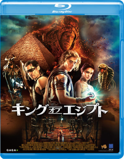 キング・オブ・エジプト Blu-ray