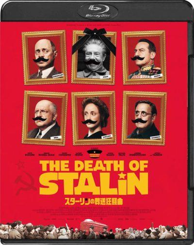 スターリンの葬送狂騒曲 Blu-ray