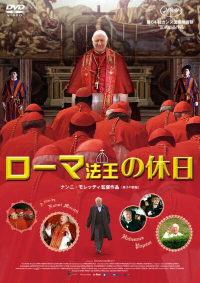 ローマ法王の休日DVD