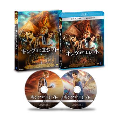 キング・オブ・エジプト 3D&2D Blu-ray <2枚組> 【初回生産限定:アウタースリーブ付】