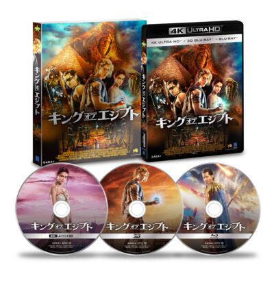 キング・オブ・エジプト 4K Ultra HD& 3D&2D Blu-ray<3枚組> 【初回生産限定:アウタースリーブ付】