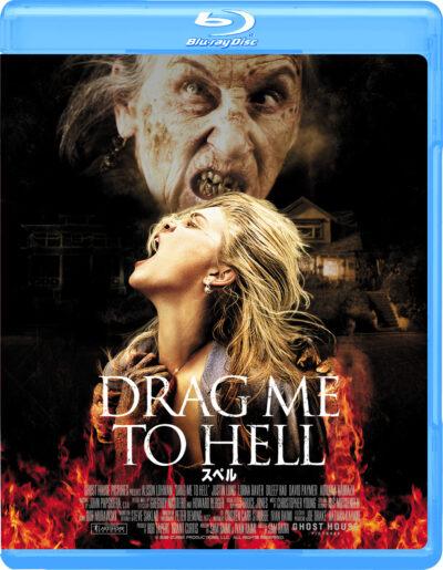 スペル Blu-ray
