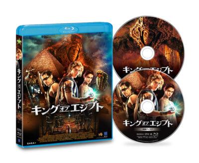 キング・オブ・エジプト Blu-ray<2枚組>