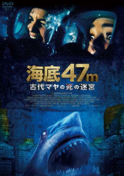 海底47mDVD