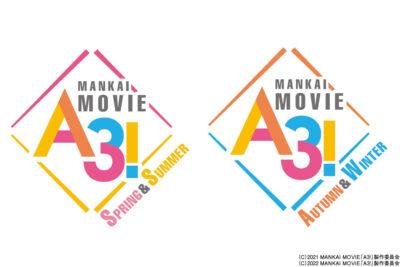 『MANKAI MOVIE「A3!」~SPRING & SUMMER~』『MANKAI MOVIE「A3!」~AUTUMN & WINTER~』
